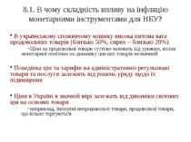 30.05.2012 Департамент економічного аналізу та прогнозування НБУ 8.1. В чому ...