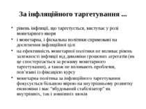 30.05.2012 Департамент економічного аналізу та прогнозування НБУ За інфляційн...