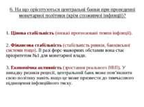 30.05.2012 Департамент економічного аналізу та прогнозування НБУ 6. На що орі...