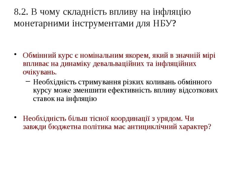 30.05.2012 Департамент економічного аналізу та прогнозування НБУ Обмінний кур...