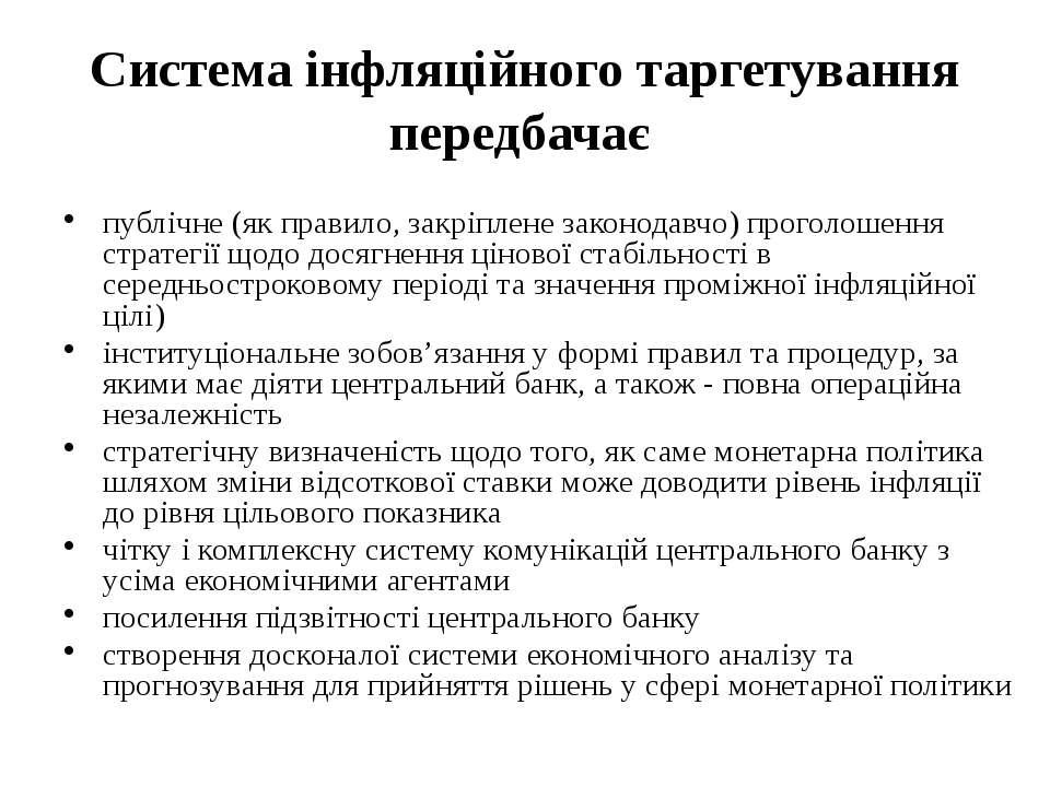 30.05.2012 Департамент економічного аналізу та прогнозування НБУ Система інфл...