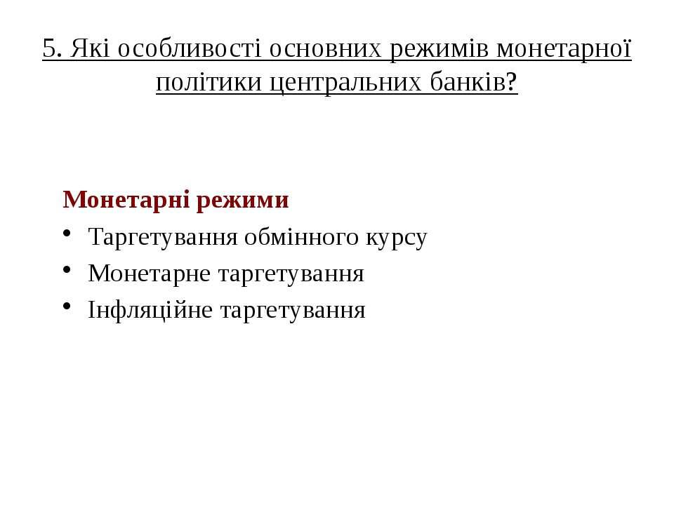30.05.2012 Департамент економічного аналізу та прогнозування НБУ 5. Які особл...