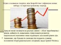 Згідно з названою теорією, між безробіттям і інфляцією немає вибору і в корот...