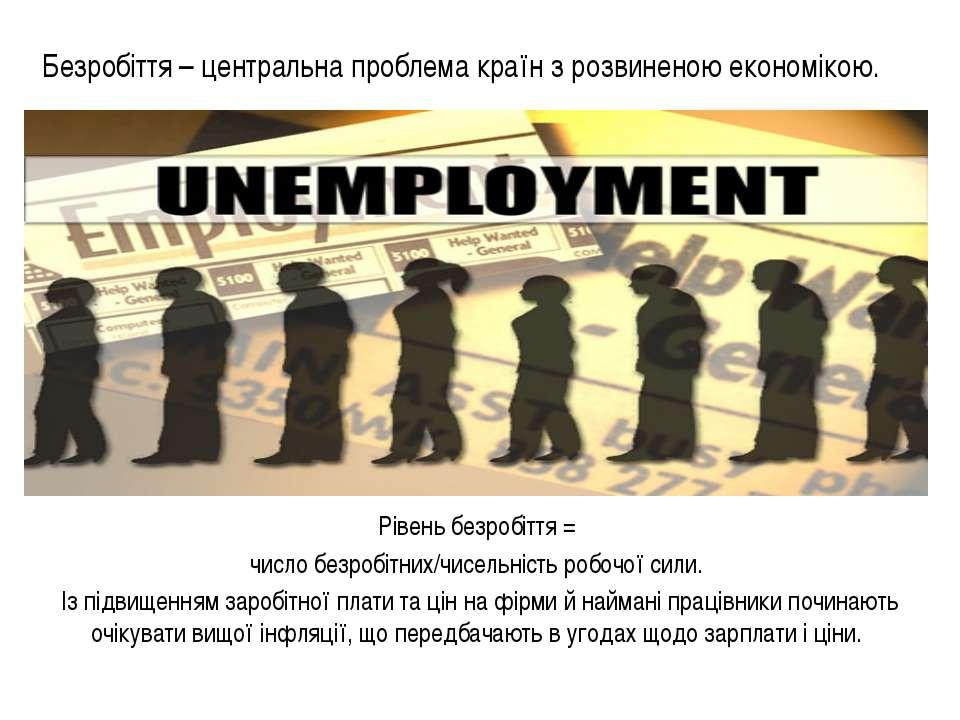 Безробіття – центральна проблема країн з розвиненою економікою. Рівень безроб...