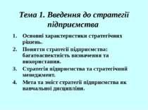 Тема 1. Введення до стратегії підприємства Основні характеристики стратегічни...