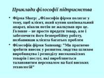 """Приклади філософії підприємства Фірма Sharp: """"Філософія фірми полягає у тому,..."""