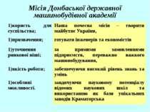 Місія Донбаської державної машинобудівної академії користь для суспільства; Н...