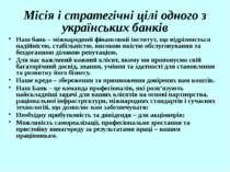 Місія і стратегічні цілі одного з українських банків Наш банк – міжнародний ф...