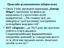 """Приклади цілевизначення підприємств Євген Уткін, президент корпорації """"Квазар..."""