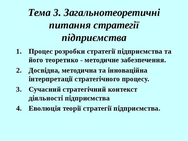 Тема 3. Загальнотеоретичні питання стратегії підприємства Процес розробки стр...