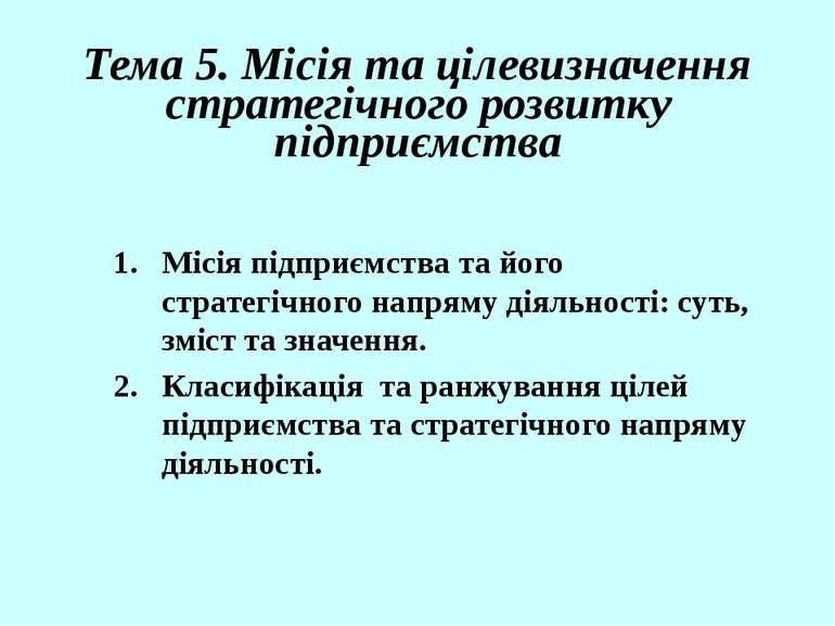 Тема 5. Місія та цілевизначення стратегічного розвитку підприємства Місія під...
