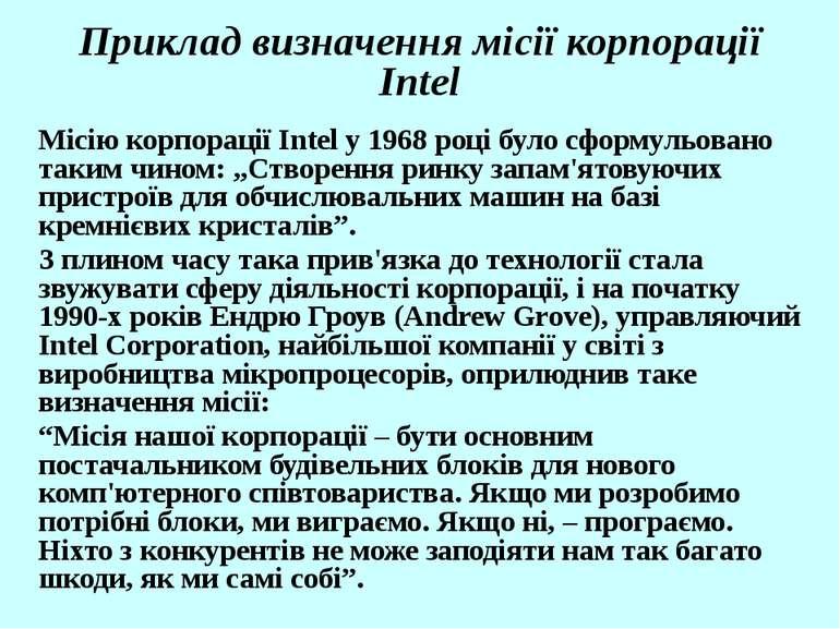 Приклад визначення місії корпорації Intel Місію корпорації Intel у 1968 році ...