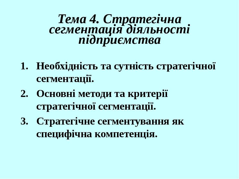 Тема 4. Стратегічна сегментація діяльності підприємства Необхідність та сутні...