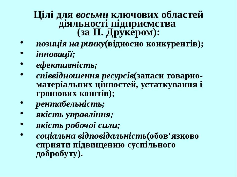 Цілі для восьми ключових областей діяльності підприємства (за П. Друкером): п...