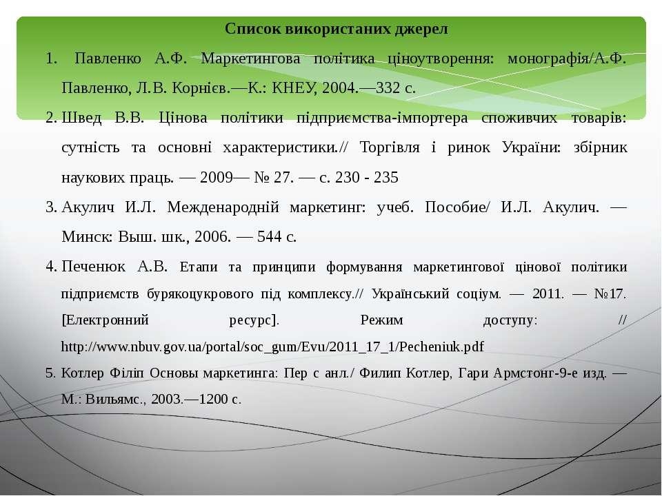 Список використаних джерел Павленко А.Ф. Маркетингова політика ціноутворення:...