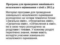 Програма для проведення зовнішнього незалежного оцінювання з хімії у 2012 р М...