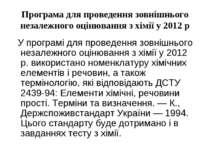 Програма для проведення зовнішнього незалежного оцінювання з хімії у 2012 р У...