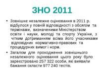 ЗНО 2011 Зовнішнє незалежне оцінювання в 2011 р. відбулося у повній відповідн...