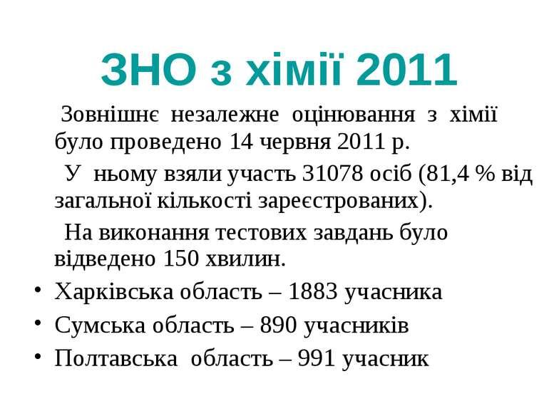 ЗНО з хімії 2011 Зовнішнє незалежне оцінювання з хімії було проведено 14 черв...