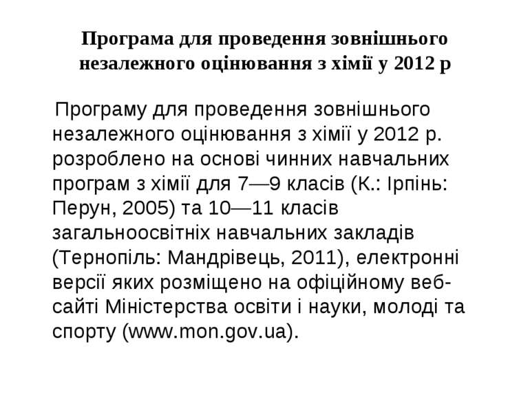 Програма для проведення зовнішнього незалежного оцінювання з хімії у 2012 р П...