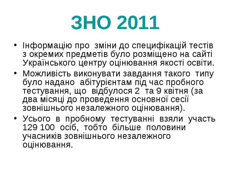ЗНО 2011 Інформацію про зміни до специфікацій тестів з окремих предметів було...