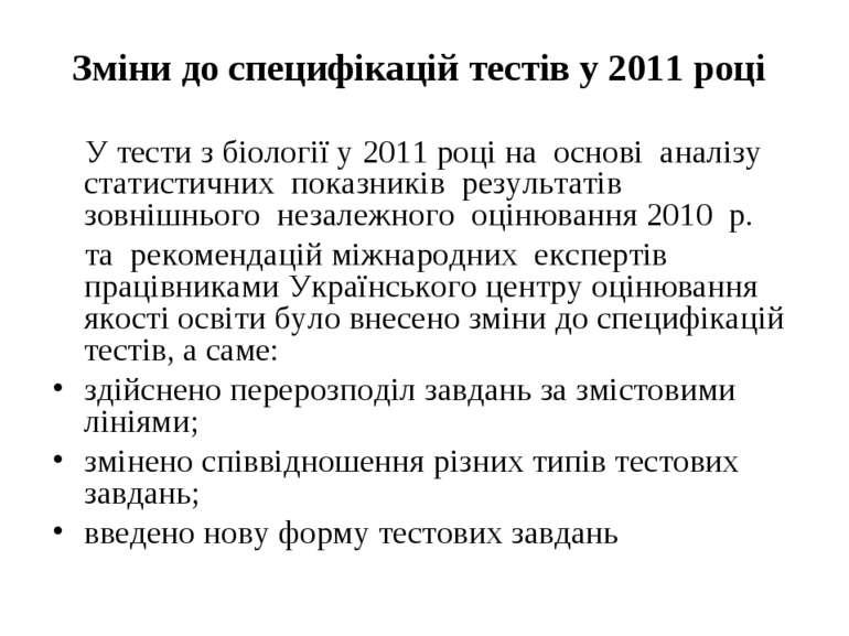 Зміни до специфікацій тестів у 2011 році У тести з біології у 2011 році на ос...