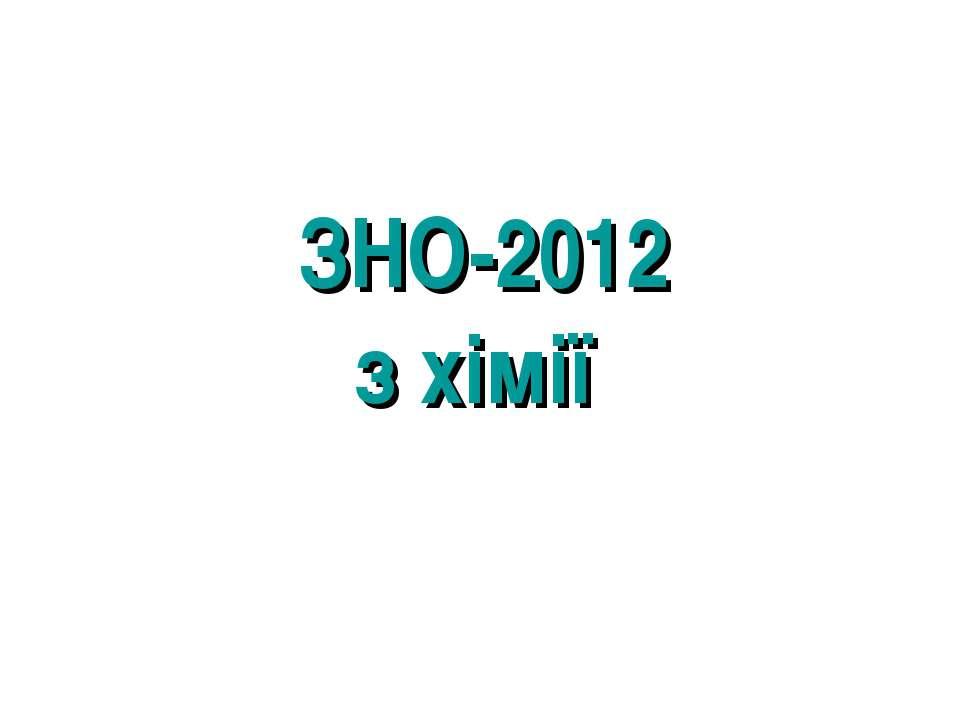 ЗНО-2012 з хімії
