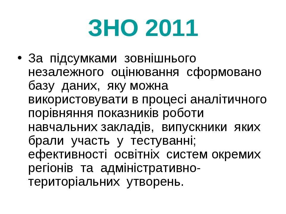 ЗНО 2011 За підсумками зовнішнього незалежного оцінювання сформовано базу дан...