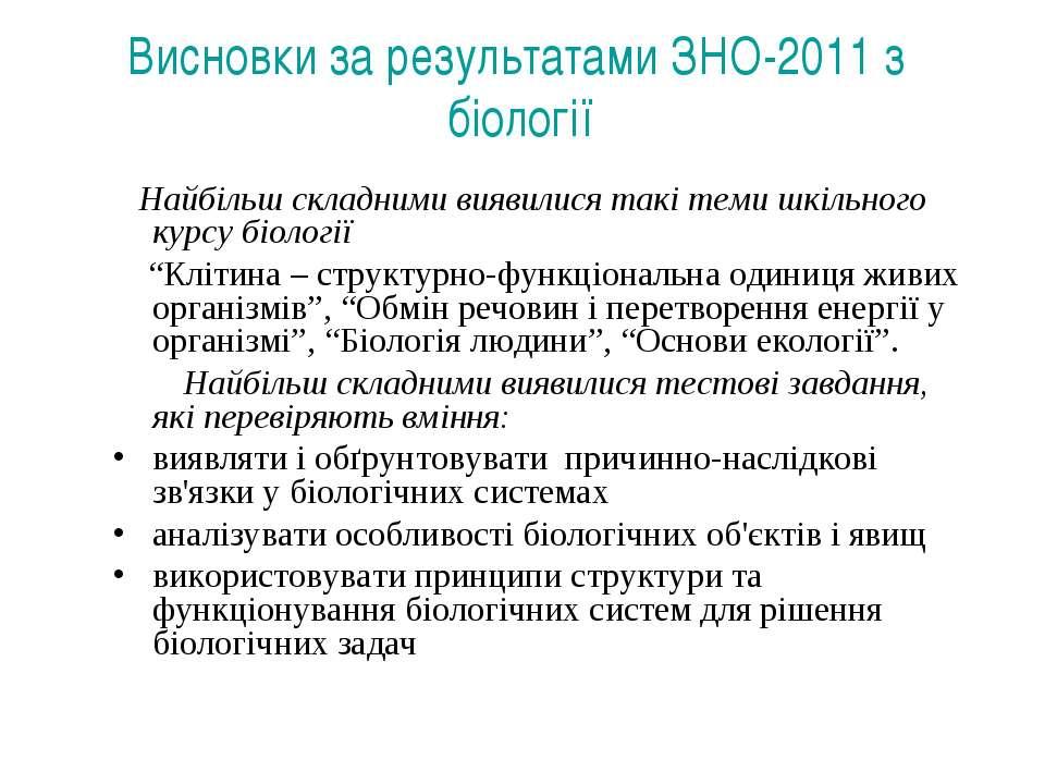 Висновки за результатами ЗНО-2011 з біології Найбільш складними виявилися так...