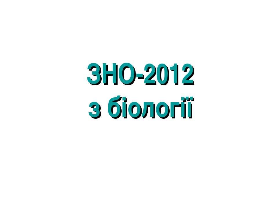 ЗНО-2012 з біології