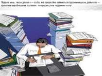 Підприє мець, також ділови к — особа, яка професійно займається підприємницьк...