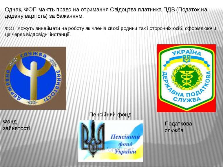 Однак, ФОП мають право на отримання Свідоцтва платника ПДВ (Податок на додану...