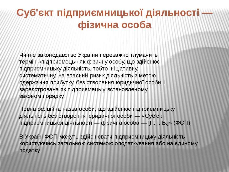 Суб'єкт підприємницької діяльності — фізична особа Чинне законодавство Україн...
