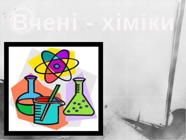 Вчені - хіміки