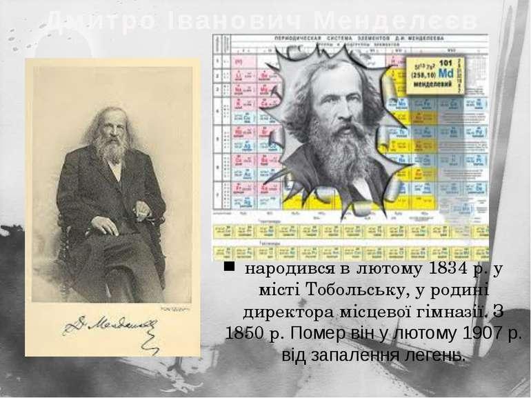 Дмитро Іванович Менделєєв народився в лютому 1834 р. у місті Тобольську, у ро...