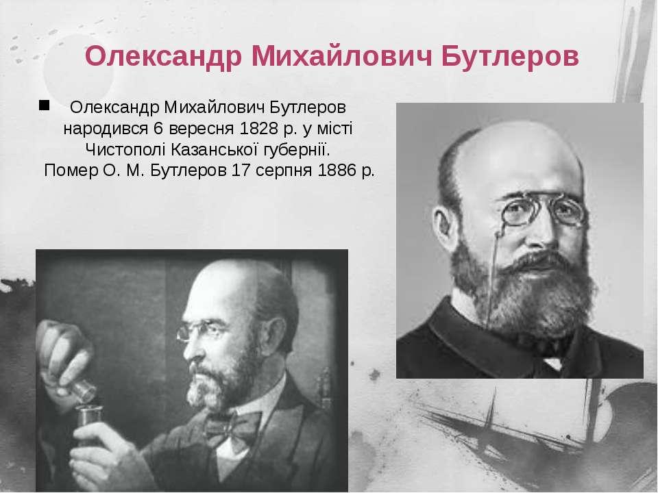 Олександр Михайлович Бутлеров Олександр Михайлович Бутлеров народився 6 верес...