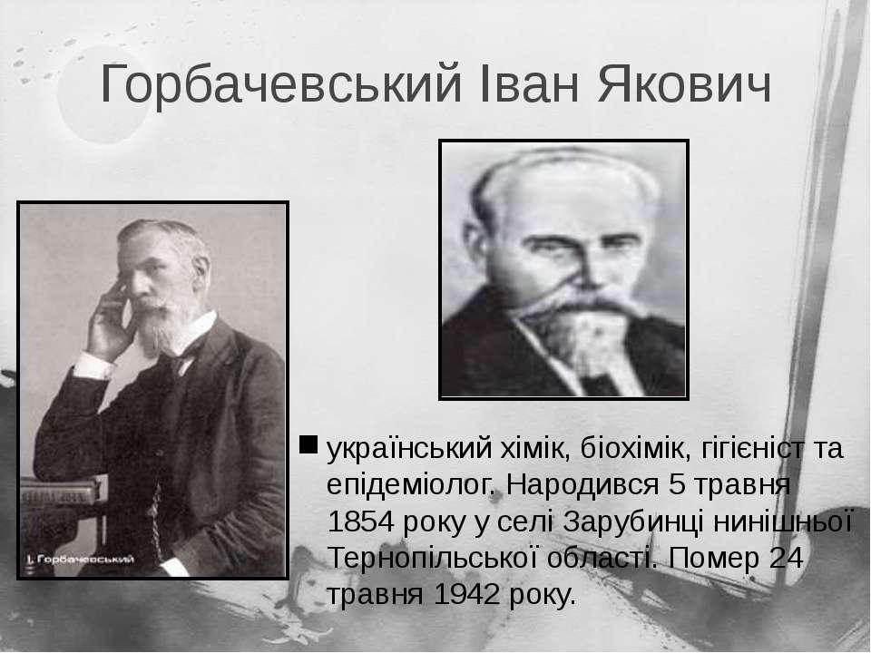 Горбачевський Іван Якович український хімік, біохімік, гігієніст та епідеміол...