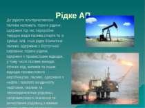 Рідке АП До рідкого альтернативного палива належать: горючі рідини, одержані ...