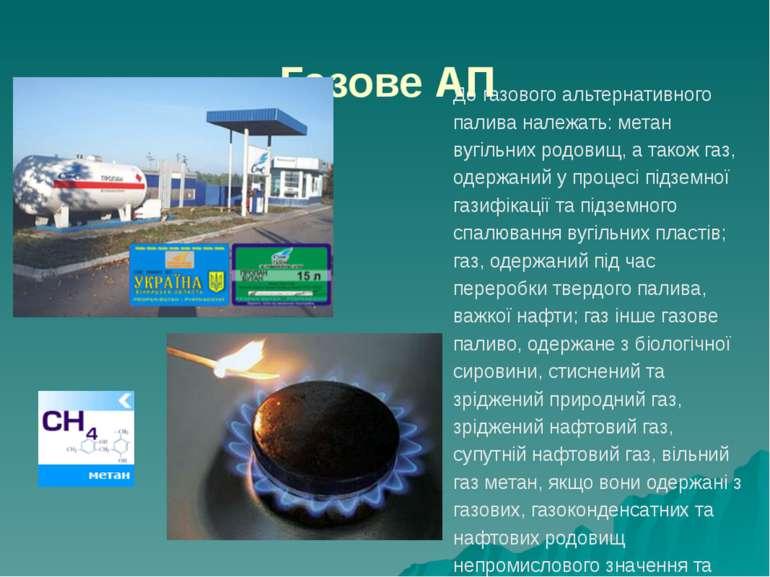 Газове АП До газового альтернативного палива належать: метан вугільних родови...