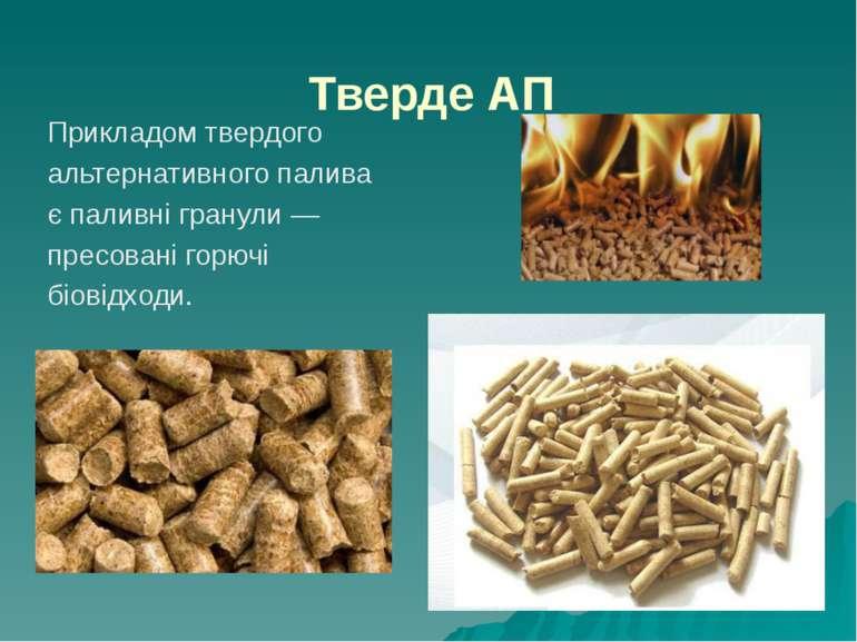 Тверде АП Прикладом твердого альтернативного палива є паливні гранули — пресо...