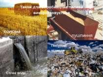 Також для виробництва палива використовується солома лушпиння Стічні води Поб...