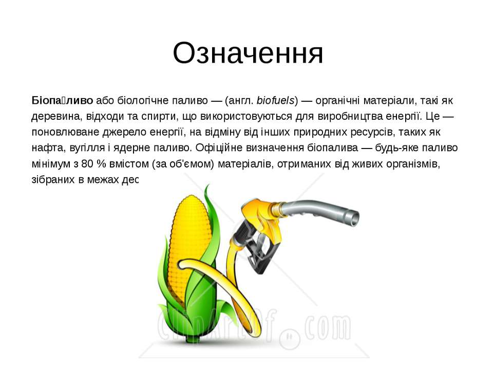 Означення Біопа ливо або біологічне паливо — (англ.biofuels)— органічні мат...