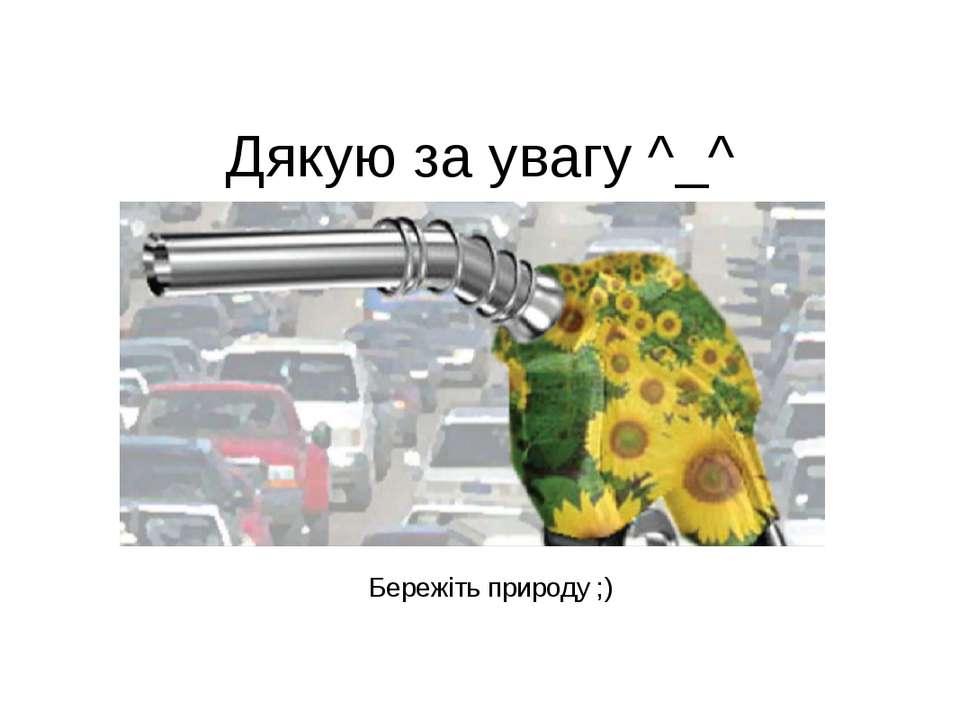Дякую за увагу ^_^ Бережіть природу ;)