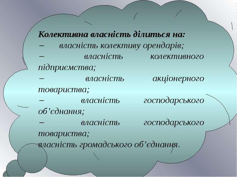 Колективна власність ділиться на: - власність колективу орендарів; -...