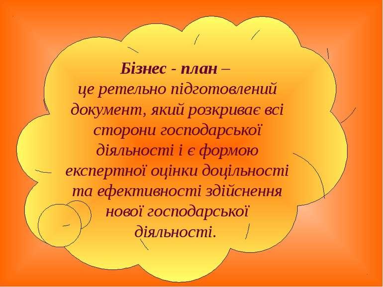 Бізнес - план – це ретельно підготовлений документ, який розкриває всі сторон...