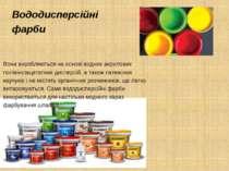 Вони виробляються на основі водних акрилових полівінілацетатних дисперсій, а ...