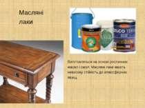 Масляні лаки Виготовляться на основі рослинних масел і смол. Масляні лаки маю...