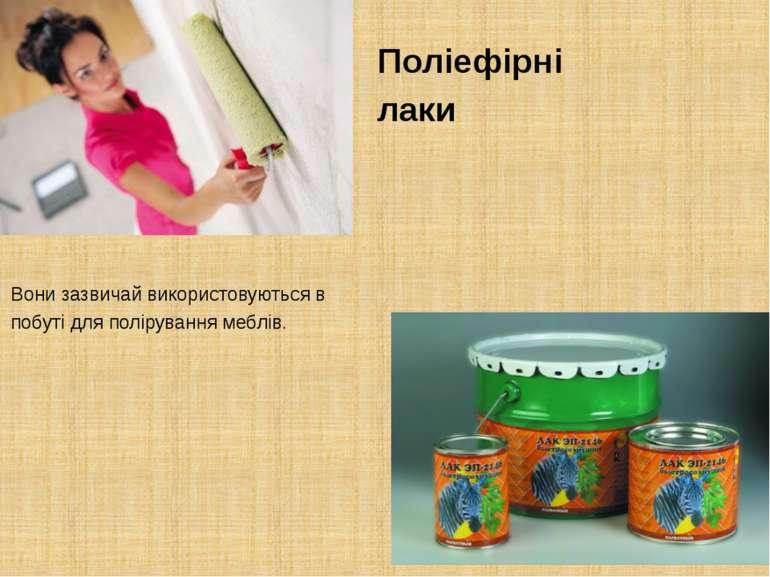 Вони зазвичай використовуються в побуті для полірування меблів. Поліефірні лаки