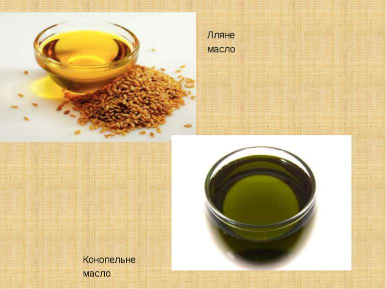 Лляне масло Конопельне масло