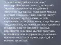 У складі металургійного комплексу (металургійної промисловості, металургії) У...